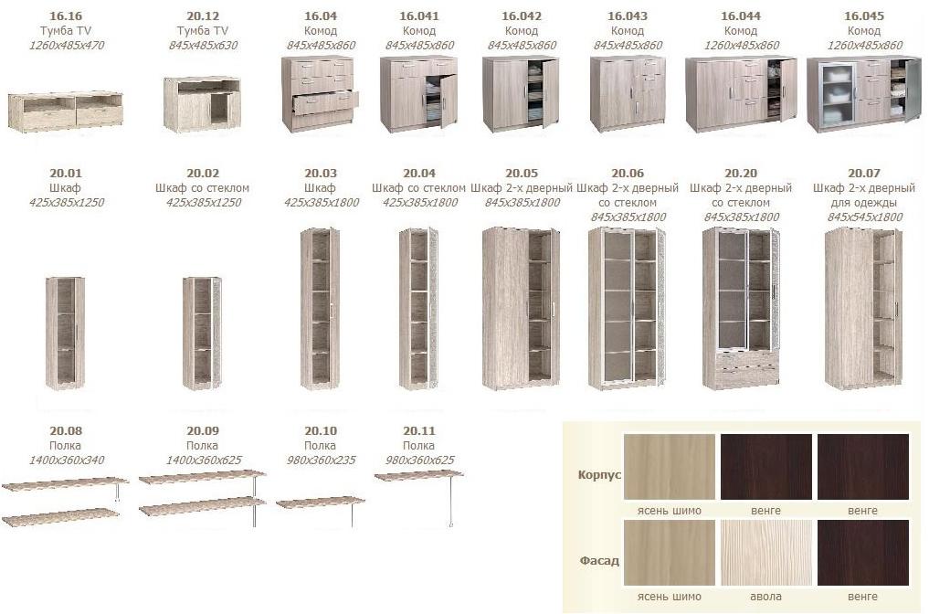 Пример модульных элементов мебели для гостиной