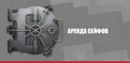 arenda-sejfov