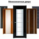 vybor-mezhkomnatnyx-dverej-pravila-i-rekomendacii