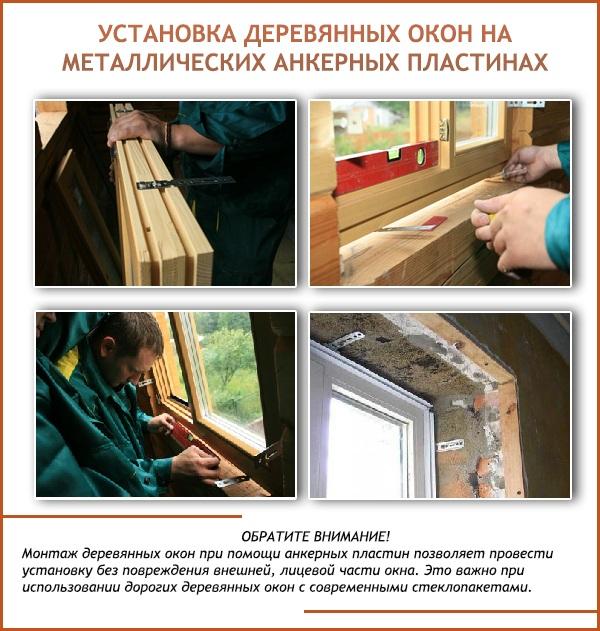 Установка деревянного окна самостоятельно