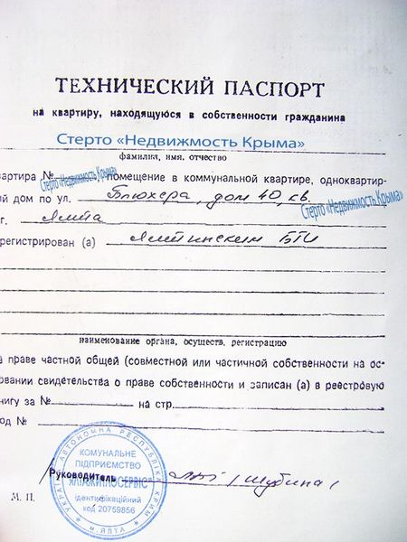 tehnicheskij-pasport-kvartiry_2