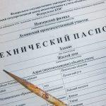 zachem-nuzhen-texnicheskij-pasport-kvartiry