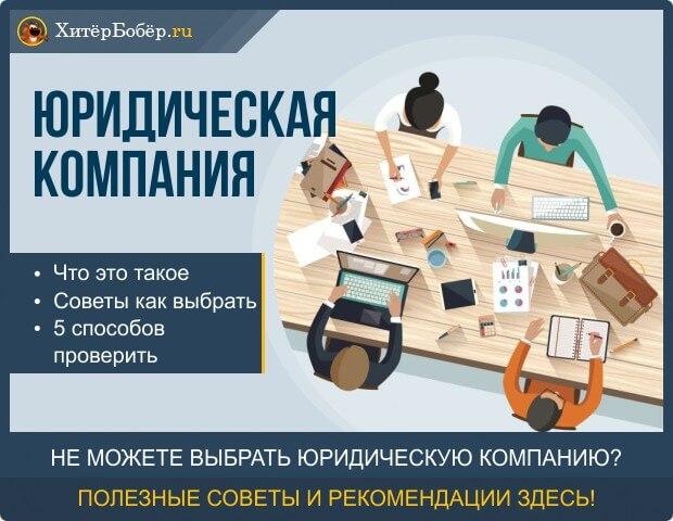 kak-vybrat-xoroshuyu-yuridicheskuyu-kompaniyu