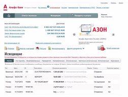 alfa-biznes-onlajn-albo-udobnyj-servis-dlya-polzovaniya-bankovskimi-uslugami