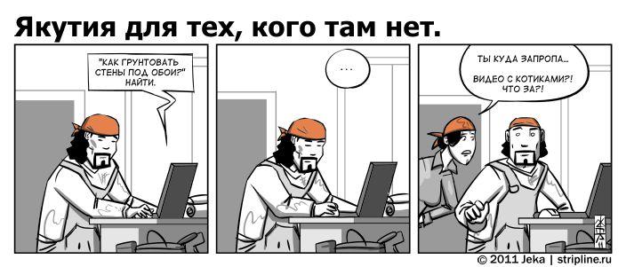 internet-pomoshhnik-v-remonte